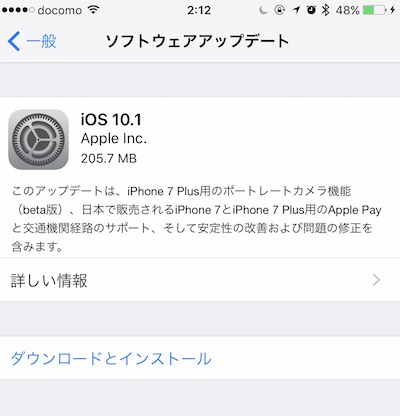 【iOS】 iOS10.1配信開始。Apple Payが使えます。
