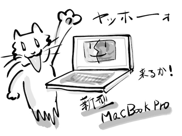 【Mac】やっと出るか!MacBook Pro、MacBook Air \(^o^)/ でもAirの11インチはディスコン?