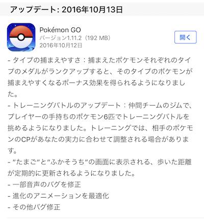 【ポケモンGO】 Ver.1.11.2登場。ポケモンが捕まえやすくなる╭( ・ㅂ・)و ̑̑ グッ !