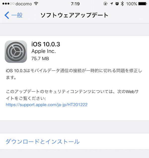 【iOS】「iOS10.0.3」配信開始。iPhone 7,iPhone 7 Plus 用のアップデートです。