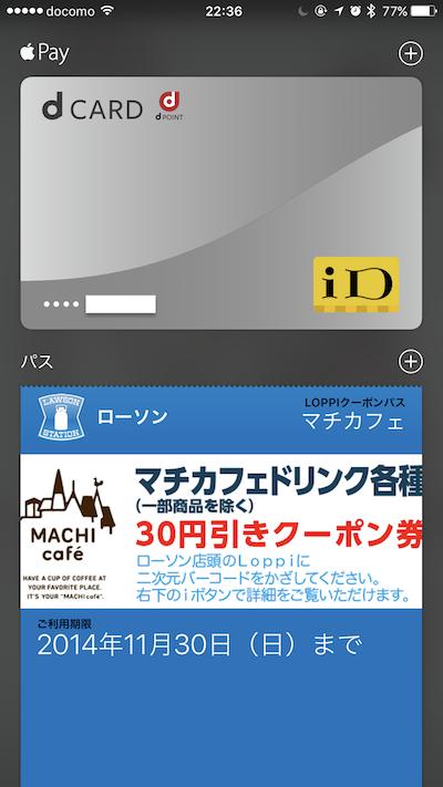 【Apple Pay】 取りあえずクレジットカードを登録してみました。