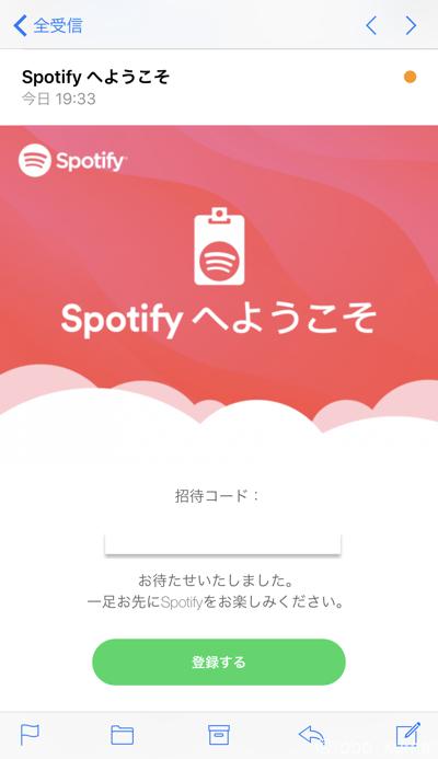 【音楽】 『Spotify』(スポティファイ)の招待コードが届いたので使って見ました(*`・ω・)ゞ