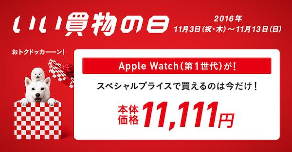 【Apple Watch】 ソフトバンク「いい買物の日 Apple Watch キャンペーン」実店舗に在庫は無さそうです。
