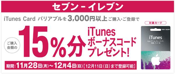 【iTunesカード】 iTunes Cardバリアブル ご購入金額の15%分 iTunes ボーナスコードプレゼント!
