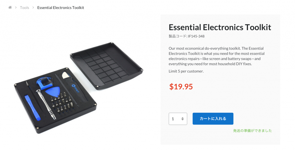 【iFixit】 値段もお手頃な修理工具『Essential Electronics Toolkit』を手配してみました。