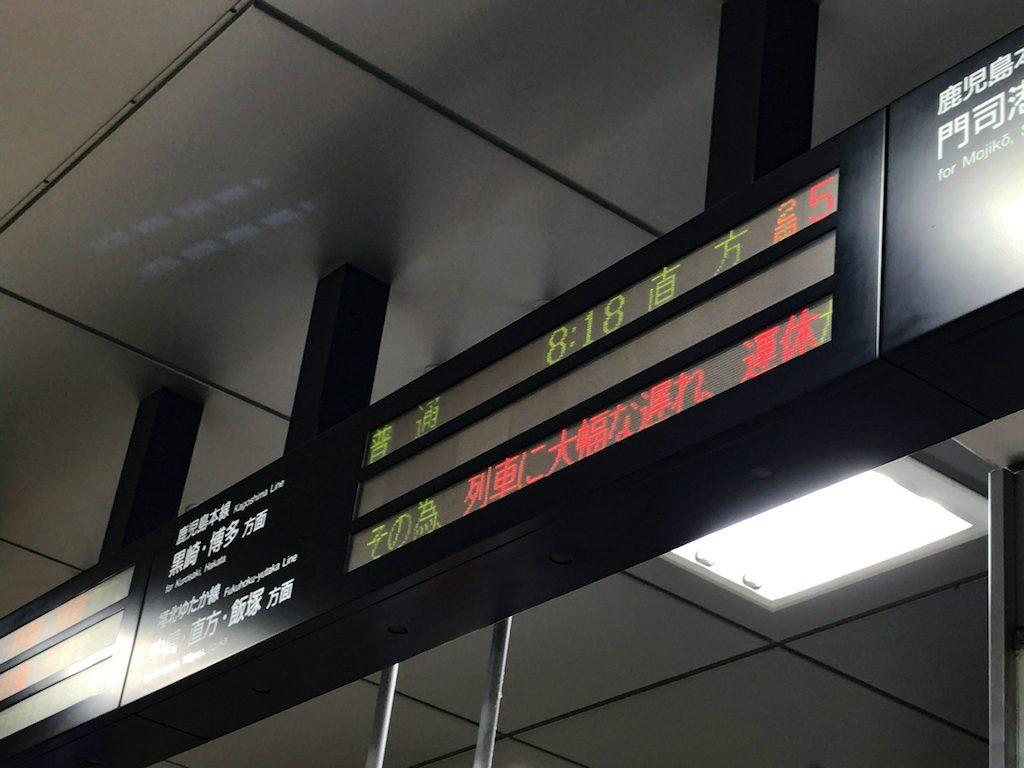 公共交通機関が止まると困りますよね。JR九州の停電事故で長い一日(^^;)。