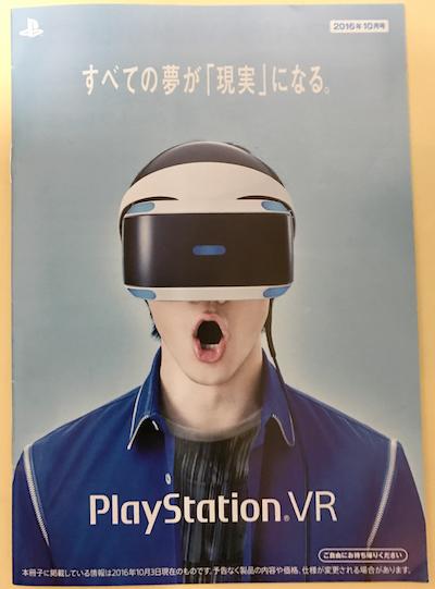 ソニーストア福岡天神で『PlayStation VR』を体験して来ました(*`・ω・)ゞ。