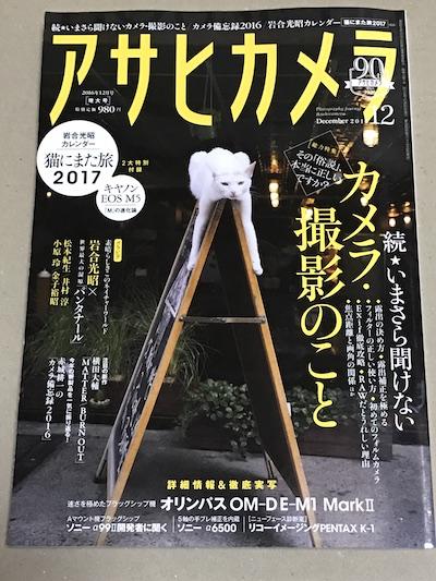 【雑誌】 アサヒカメラ2016年12月号 岩合光昭さんの『猫にまた旅』カレンダーが付録です(*`・ω・)ゞ
