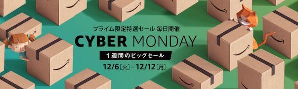 【Amazon】 今年もやっていきました!プライム会員限定『2016年 Cyber Monday Week』