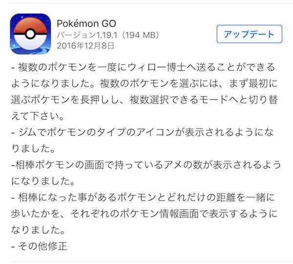 【ポケモンGO】Ver.0.49.1へアップデート。複数のポケモンをウィロー博士に送れるようになりました。
