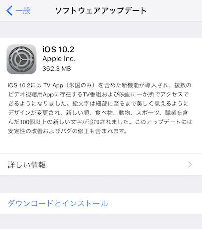 【iOSアップデート】 iOS10.2配信開始されました。ついにスクリーンショット音が消せます(*`・ω・)ゞ