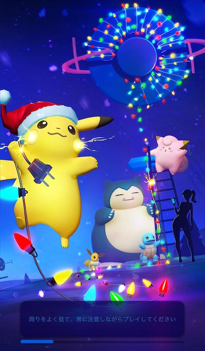 【ポケモンGO】 サボリながらも何とかレベル28です。クリスマス限定でサンタピカチュウが出た!!