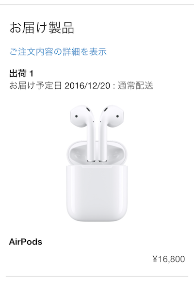 【AirPods】 ついに発売です。画期的ワイヤレスイヤフォン『AirPods』12月19日より発売(੭ु ˃̶͈̀ ω ˂̶͈́)੭ु⁾⁾