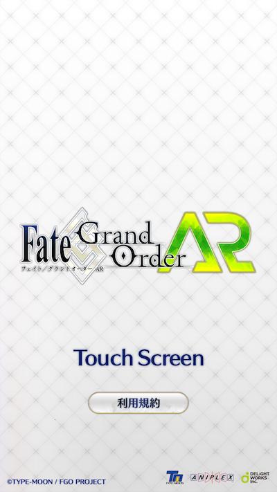 "【GAME】 ""FGO冬祭り2016-2017 ~ダ・ヴィンチちゃん・コード~""連携アプリ、『Fate/Grand Order AR』で歩いて英霊を召喚しよう!!"