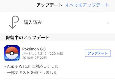 【ポケモンGO】 Apple Watch版ポケモンGOが配信開始です。だがポケモンは捕まえる事は出来ない!