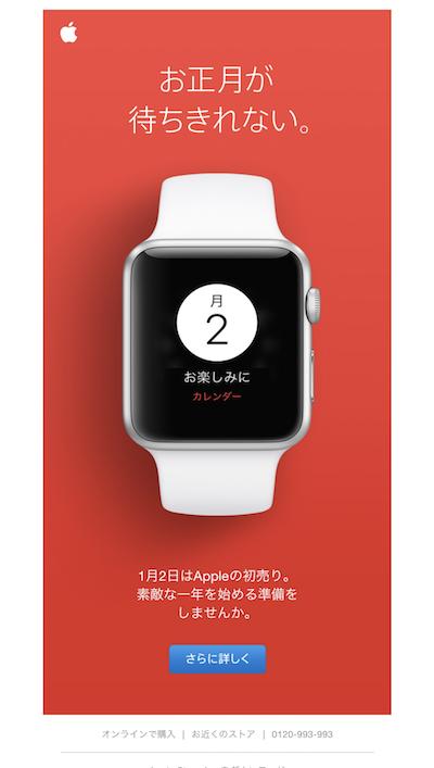 Apple Store(オンライン)2017年の初売りも1月2日からです(*`・ω・)ゞ。