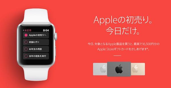 2017年1月2日限定。Apple Store初売り開始です(*`・ω・)ゞ。