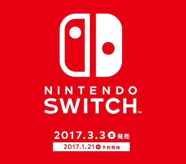 【ゲーム】「Nintendo Switch」は高価なのか? もはやゲーム機は子どものオモチャでは無い。
