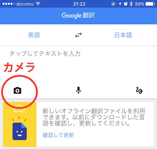 【iOSアプリ】 Google翻訳が本気を出した?カメラで翻訳。精度はコレからw。