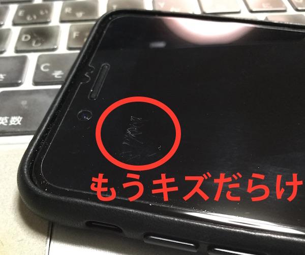 もうキズだらけ『パワーサポート iPhone 7Plus用 AFPクリスタルフィルム』さん。