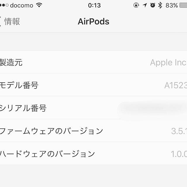 AirPods。最新ファームウェア アップデート Ver.3.5.1 が出てますね。詳細は不明ですがバグ修正のようです。確認したら既にアップデート済みでした。確かにたまに音切れ、勝手に音量下がるなど不具合がある。直るといいな!