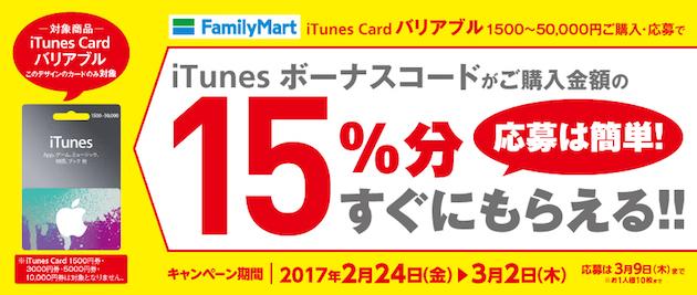 【iTunes Card バリアブル】 ファミリーマートで購入すると15%のボーナスコードキャンペーン開始です。2017年2月24日〜3月2日まで。