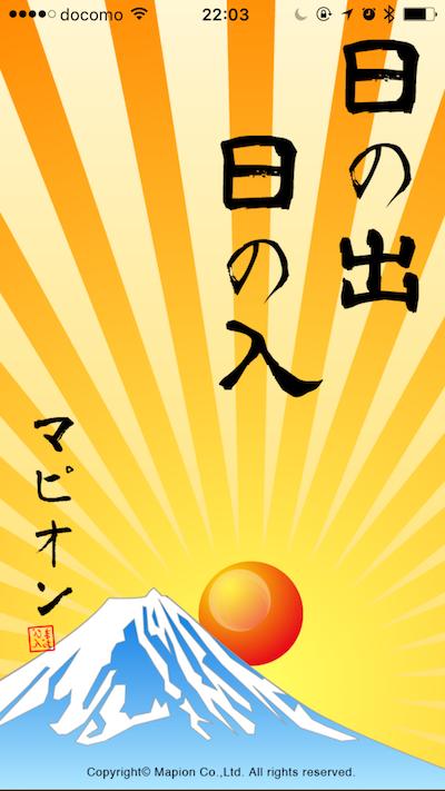 【iOSアプリ】 日の出、日の入り時間を調べたい!『日の出日の入マピオン』。