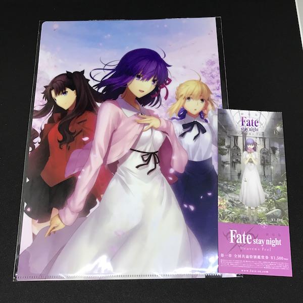 【映画】劇場版「Fate/stay night [Heaven's Feel]」の前売り券購入。だが、上映日は未定(*`・ω・)ゞ