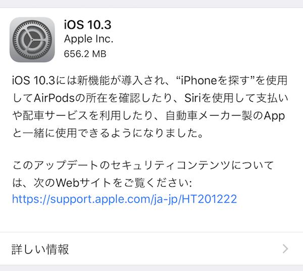 【OSアップデート】 毎度お馴染みお祭りです「iOS10.3」「macOS Sierra 10.12.4」「watchOS 3.2」など。