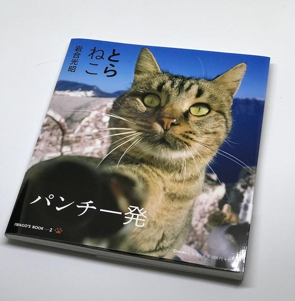 「とらねこ」 岩合光昭 写真集。
