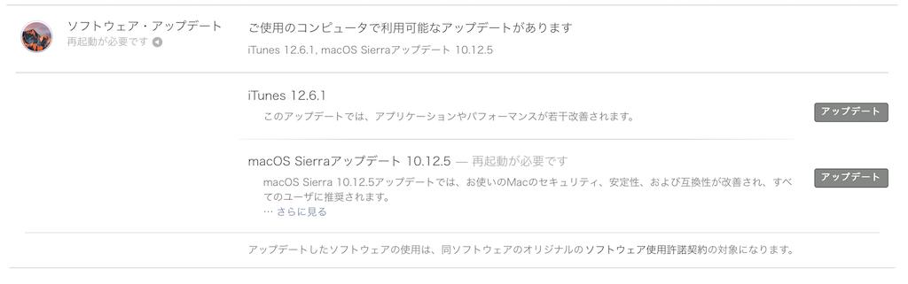【OSアップデート】 「macOS Sierra 10.12.5」「iOS 10.3.2」「watchOS 3.2.2」等を正式リリースです(*`・ω・)ゞ。
