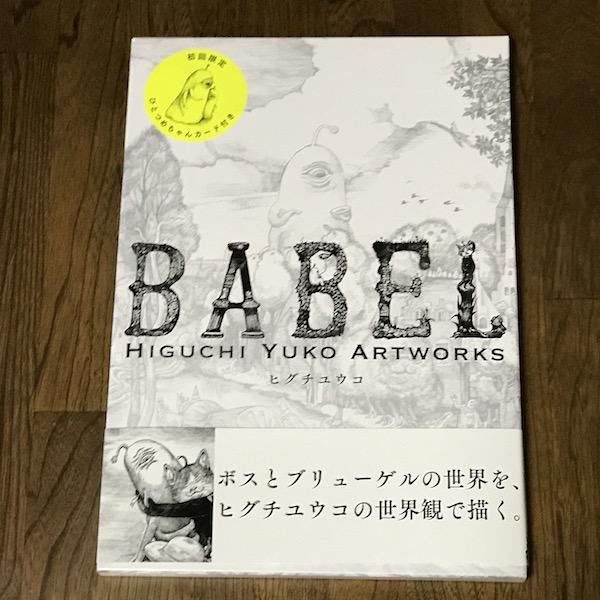 ヒグチユウコ『初回限定版 BABEL Higuchi Yuko Artworks』購入(*`・ω・)ゞ。