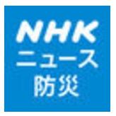 梅雨時期、災害やニュース速報が便利です。iOSアプリ【NHKニュース災害】アプリ。
