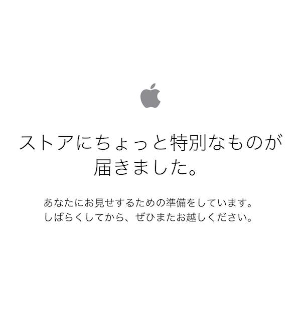 WWDC2017直前にApple Storeがメンテナンス中です。これは新しいハード来るよね(^O^)。