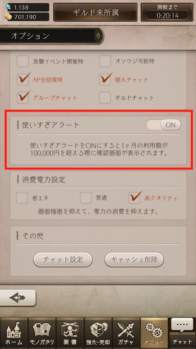 スマートフォンゲームの課金は月額何円まで許されるのか?