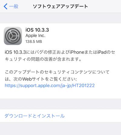今日はOSアップデートの日。Apple 「iOS 10.3.3」「macOS Sierra 10.12.6」など配信開始です。