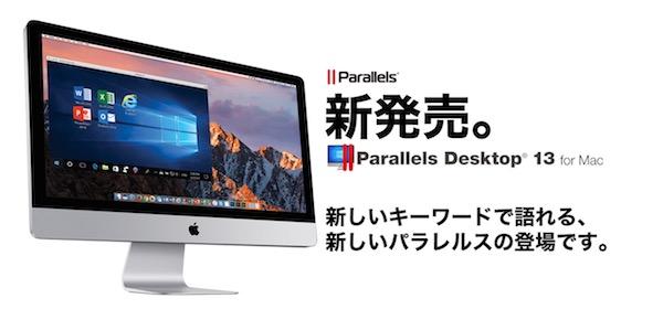 発売されたばかりの『Parallels Destop for Mac13』をお安く購入する方法。【2017年8月26日現在】