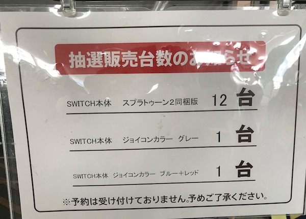 Switchの2台目を求めて・・・朝からゲーム屋さんに列んでみました。