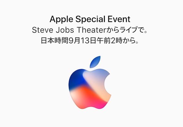 『Apple Special Event』が2017年9月12日26時から開催です(*`・ω・)ゞ。新型iPhoneの発表ですね。