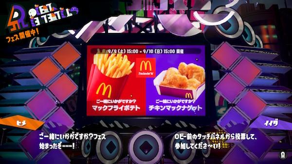 スプラトゥーン2 フェスマッチ『マックフライポテト vs マックチキンナゲット』だよ!