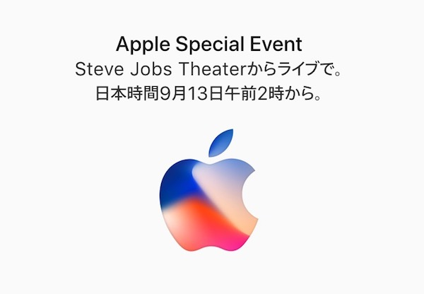 今夜です。【Apple Special Event】 iPhone 8、8 Plus、iPhone X くるか?
