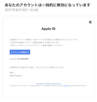 Appleをかたるフィッシングメールには注意しましょう!