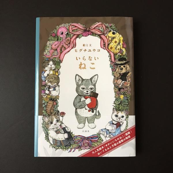 ぬいぐるみのニャンコの新作絵本、ヒグチユウコ 『いらないねこ (MOEのえほん) 』 購入。