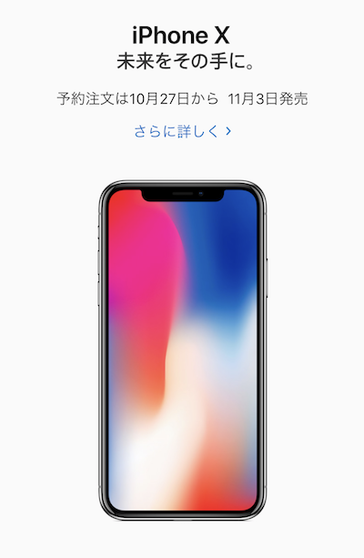 iPhone X、iPhone 8、8 Plus などなど発表。Apple Special Eventのまとめ。