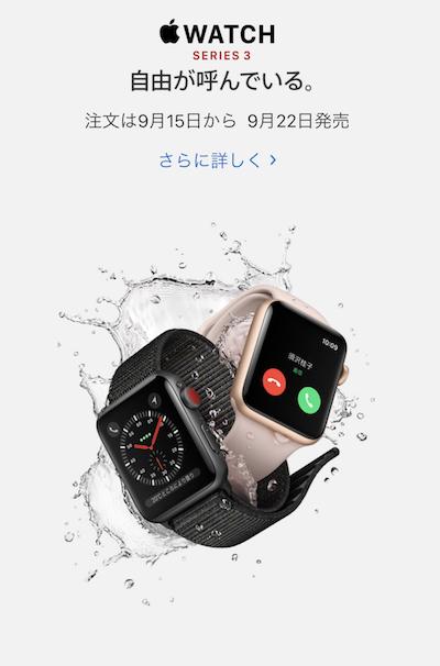 Apple Watch Season 3 発表です。