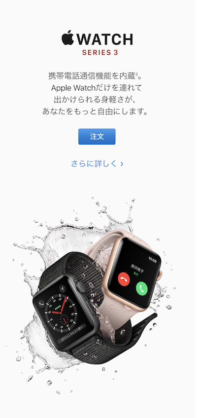 iPhone 8、iPhone 8 Plus、Apple Watch Season 3、Apple TV 4k の予約開始です(*`・ω・)ゞ。