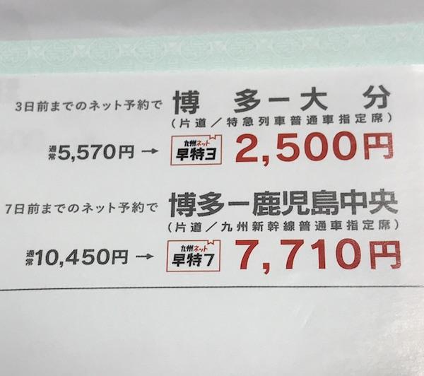 JR九州の列車の旅には「ネット予約」が安くて便利です。