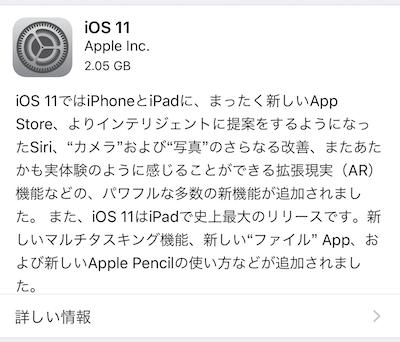 iOS11 が配信開始です。 アップデートです(*`・ω・)ゞ。
