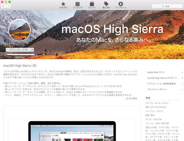MacBook のOSを「macOS High Sierra」にアップデートしてみました。