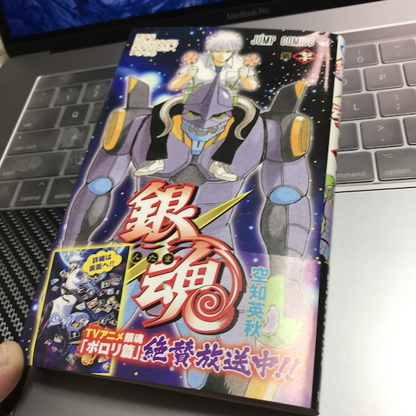 最新巻「銀魂 第70巻」の表紙。